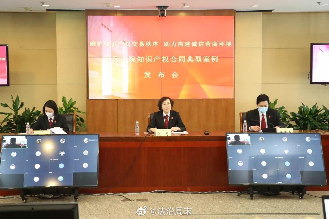 北京海淀法院近3年受理知识产权合同案1381件