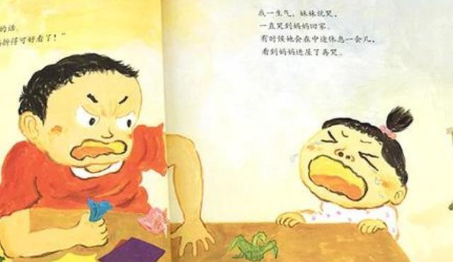儿童七故事网《请不要生气》为什么总是惹大人生气