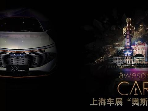 2021上海车展新车解读:为新时代准备的旗舰SUV深度解析哈弗XY