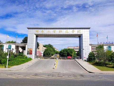 湖南工商职业学院:高职单招毕业生可以考公务员吗