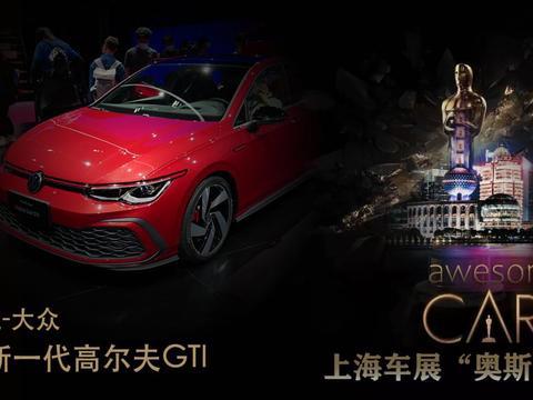 2021上海车展新车解读:钢炮本炮深度解析全新一代大众高尔夫GTI