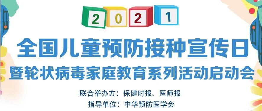 直播预告丨今天14:00-15:30 2021全国儿童预防接种宣传日暨轮状病毒家庭教育系列活动启动会