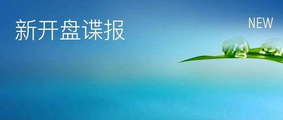 华南区新开盘谍报:深圳新盘供应持续走低 广州推盘恢复量增价稳