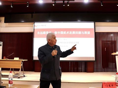 张山先生新中国武术发展回顾与展望