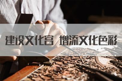 2021黑龙江省考面试热点:建设文化宫 增添文化色彩