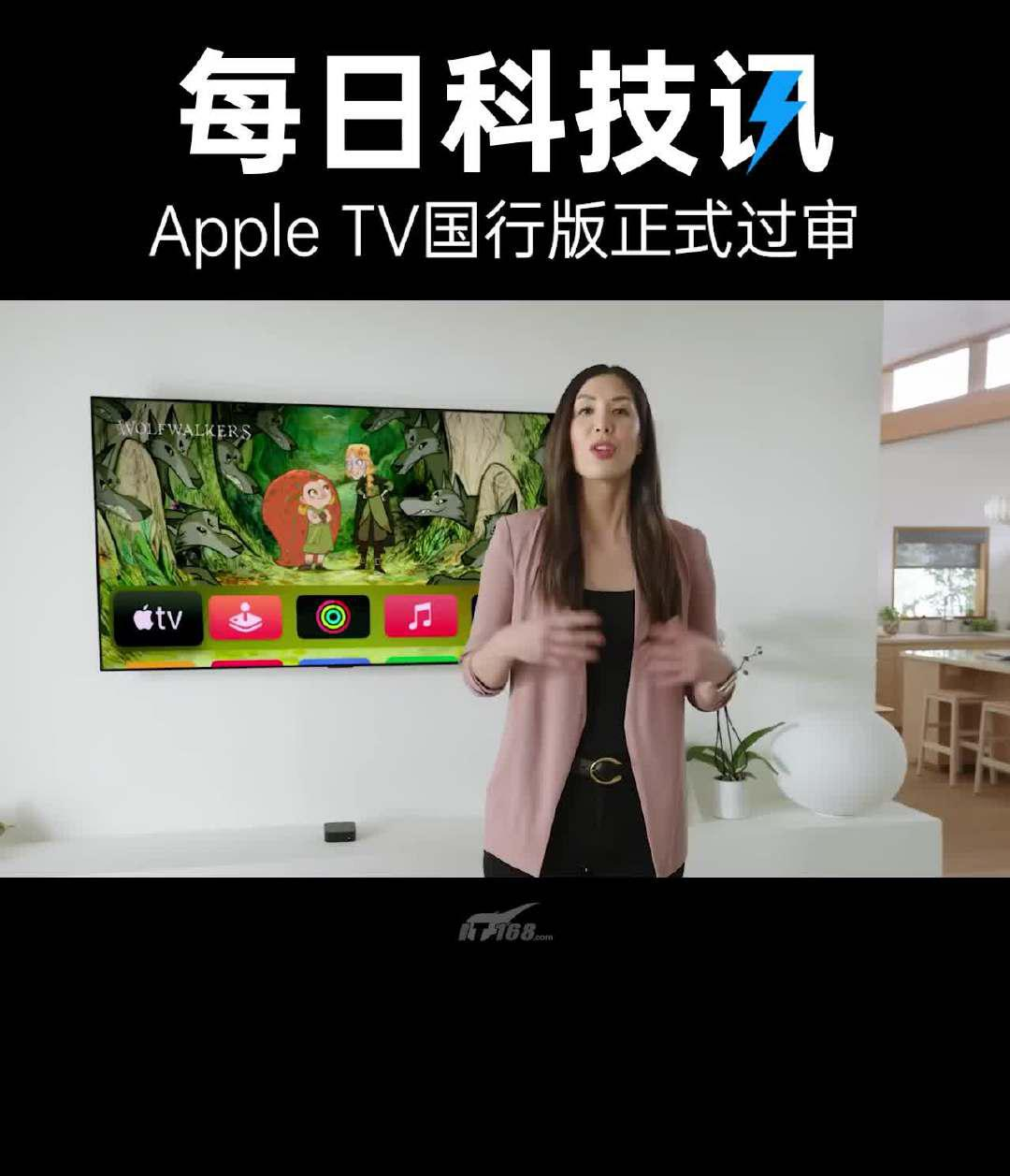 AppleTV将于9月或11月入华?别闹了!