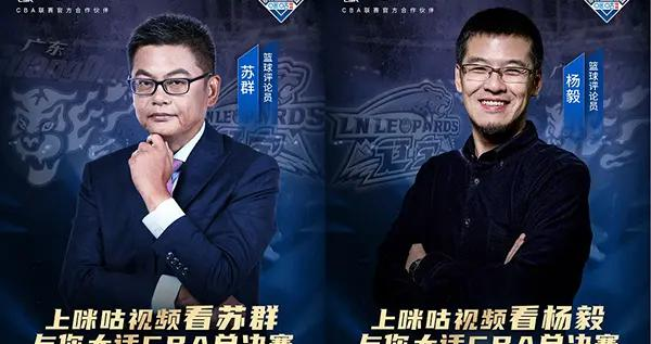 CBA总决赛即将打响,来咪咕视频听苏群、杨毅解说