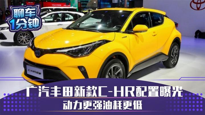 视频:广汽丰田新款C-HR配置曝光 动力更强油耗更低