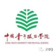 2015-2019中国青年政治学院考研专业课真题汇总