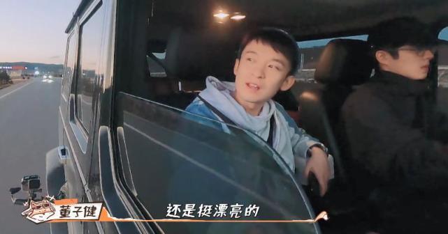 刘昊然开车12小时去大理,董子健开启憋尿挑战,王俊凯最舒服