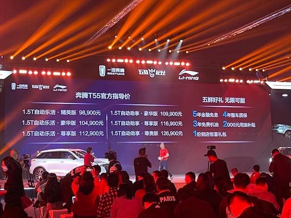 一汽奔腾牵手李宁 T55正式上市成国潮新选择!