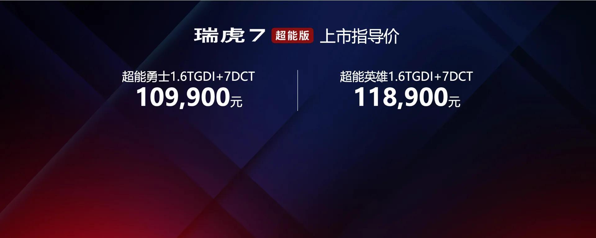 售价10.99万元起,瑞虎7超能版多处