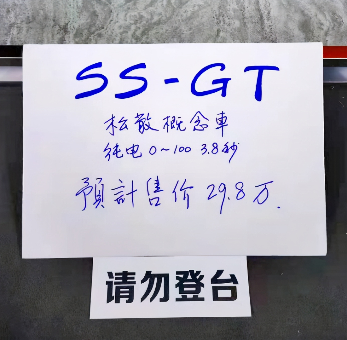 上海车展:纯电复古跑车SS GT亮相,剪刀门+四个座位