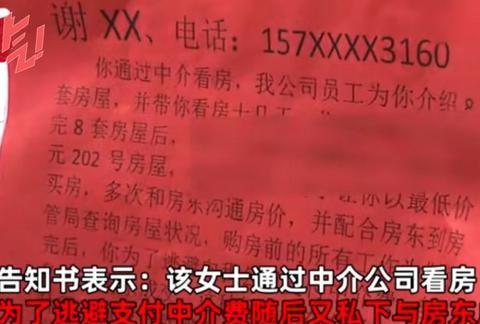 河南洛阳李女士被中介骚扰、谩骂,网友却一边倒支持中介:她活该