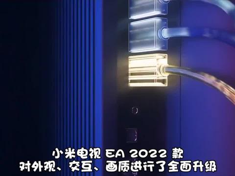 小米电视EA2022款,打造大众款里的守门员