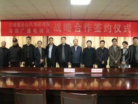 方城县德云山景区与南阳广播电视台启动全方位战略合作