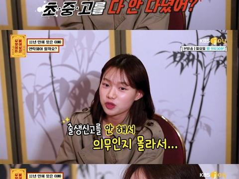 KBS Joy《您尽管问》节目嘉宾遭电信诈骗后自杀身亡