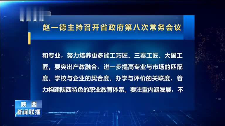赵一德主持召开省政府第八次常务会议