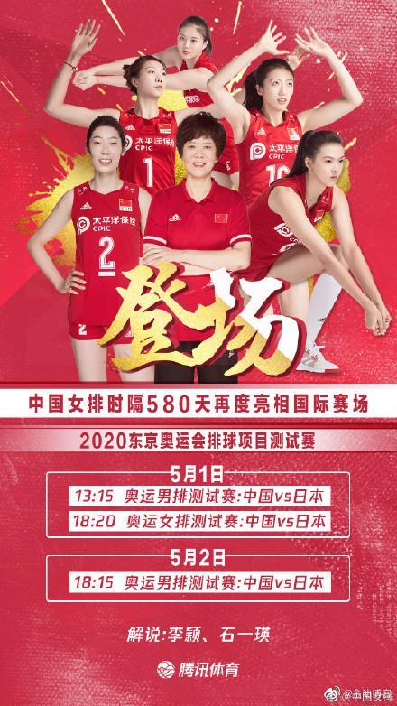 北京球迷忱忱发布方便球迷:东京奥运会排球测试赛时间