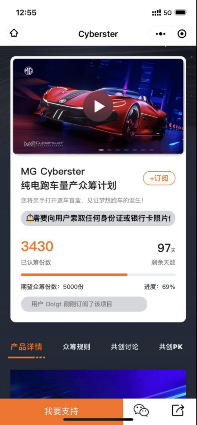 国产双门敞篷跑车 名爵Cyberster众筹完成率69%量产?