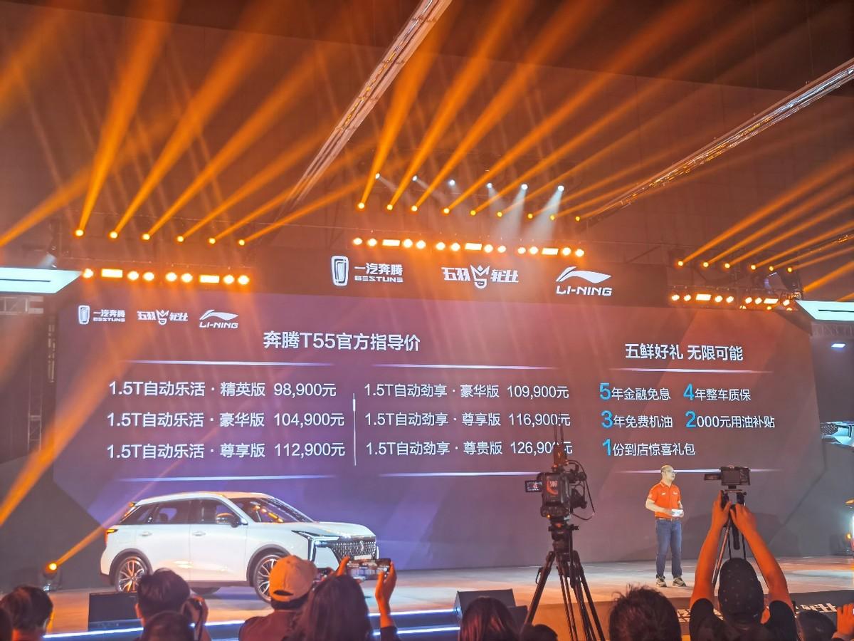 """""""李宁""""版奔腾T55上市,还配运动套件,9.89万元起售"""