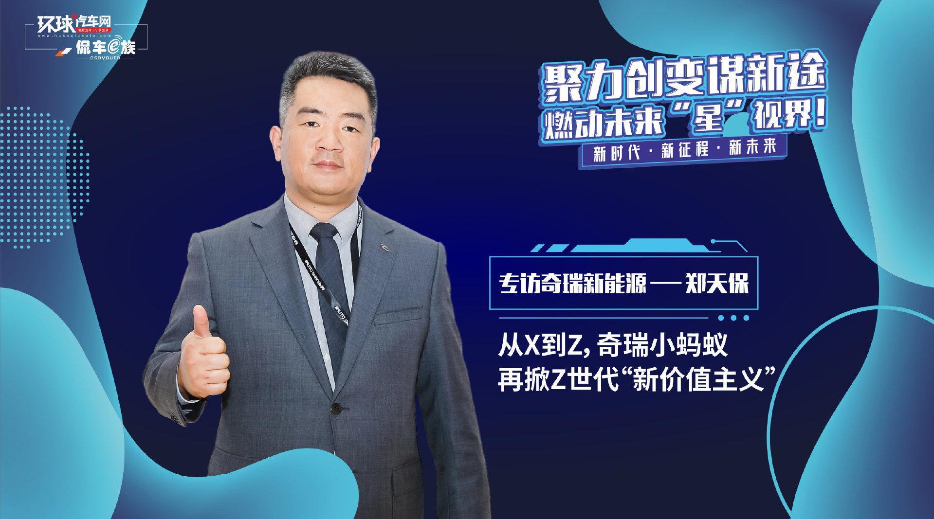 """视频:从X到Z,奇瑞小蚂蚁再掀Z世代""""新价值主义"""""""