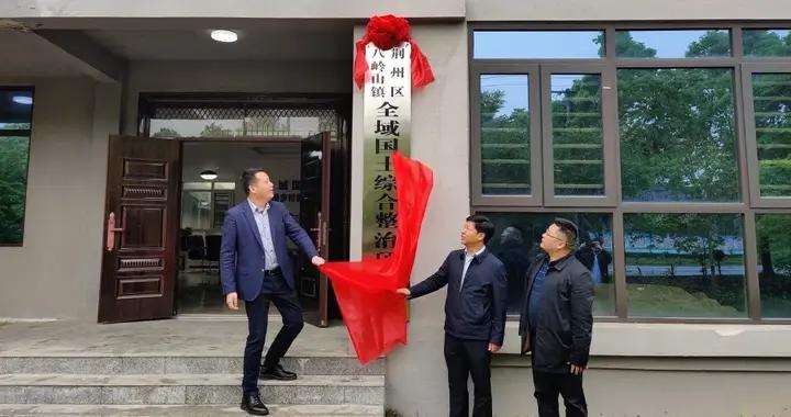 2.66亿元,昨天一国家试点项目在荆州区揭牌启动