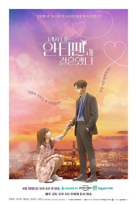 崔泰俊×崔秀英《于是,我和黑粉结婚了》 公开预告海报