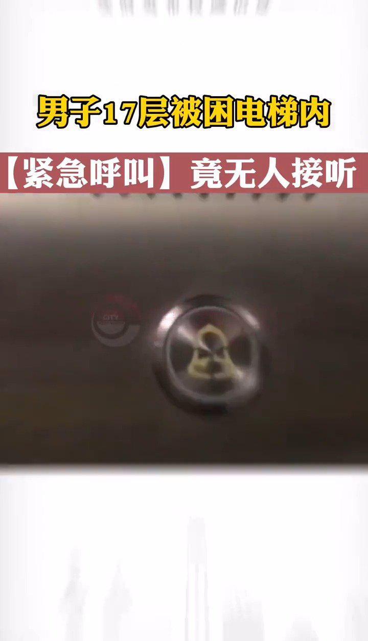 长春一男子被困17层电梯内,盛名都的凯翔物业……