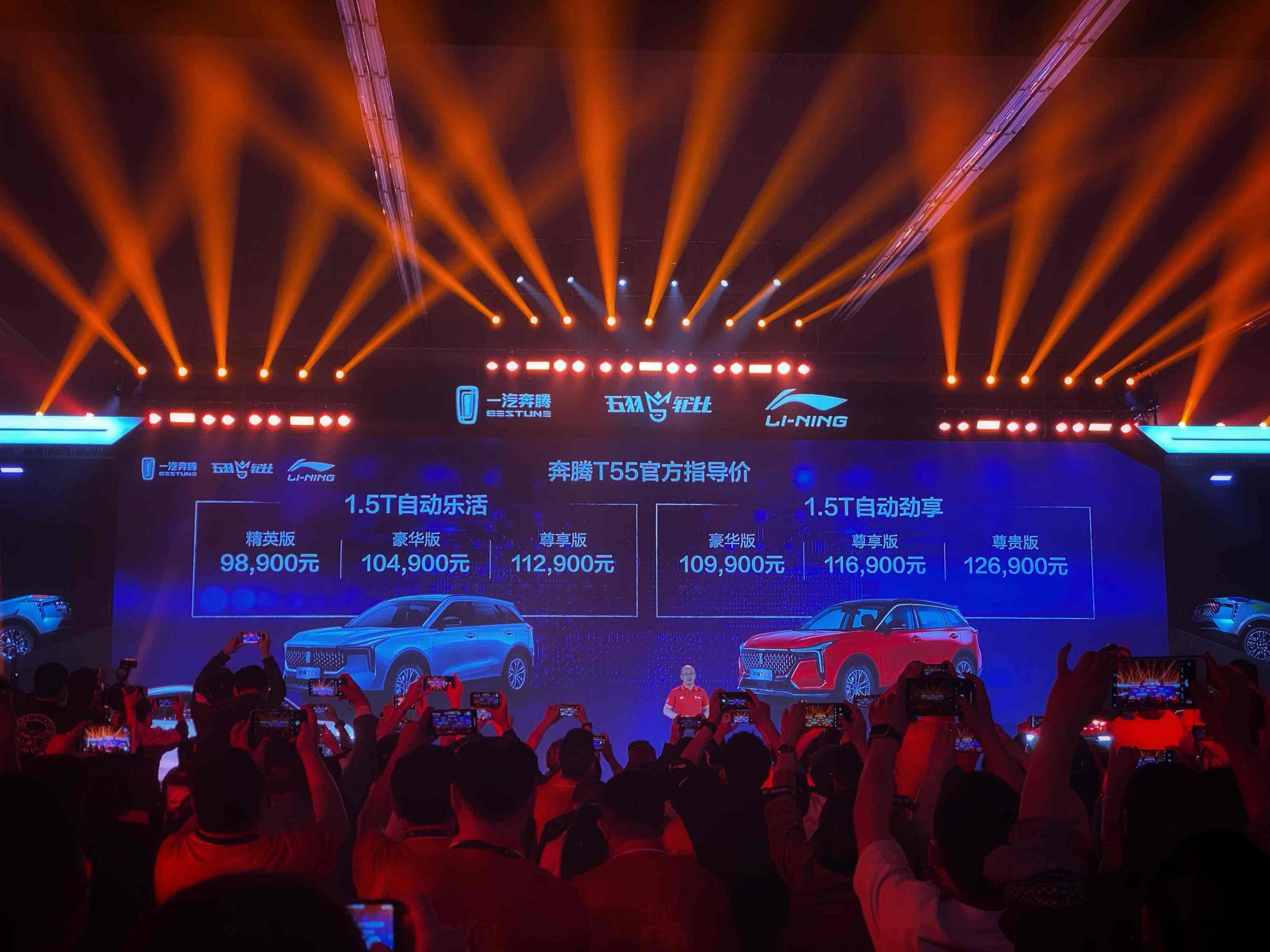 破圈携手李宁 奔腾T55全系正式上市 售9.89万元起