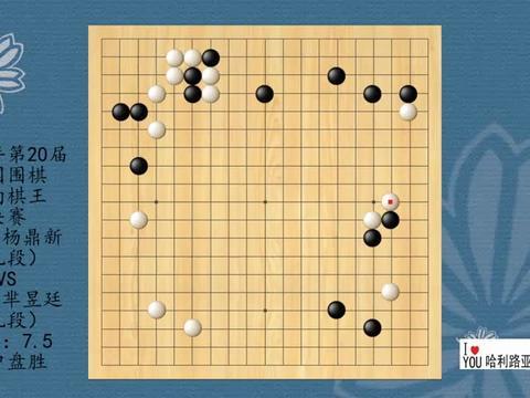 2021年第20届中国围棋西南棋王决赛,杨鼎新VS芈昱廷,黑中盘胜