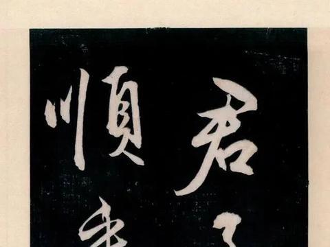 他的书法犹如风卷云舒,呈现出灵动飞舞的气势,行草可比王羲之