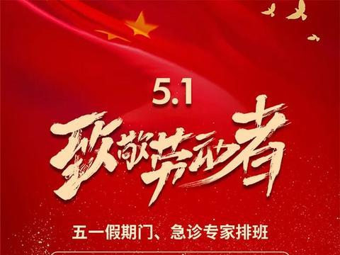 【公告】上海蓝十字脑科医院2021年五一劳动节假期门、急诊安排