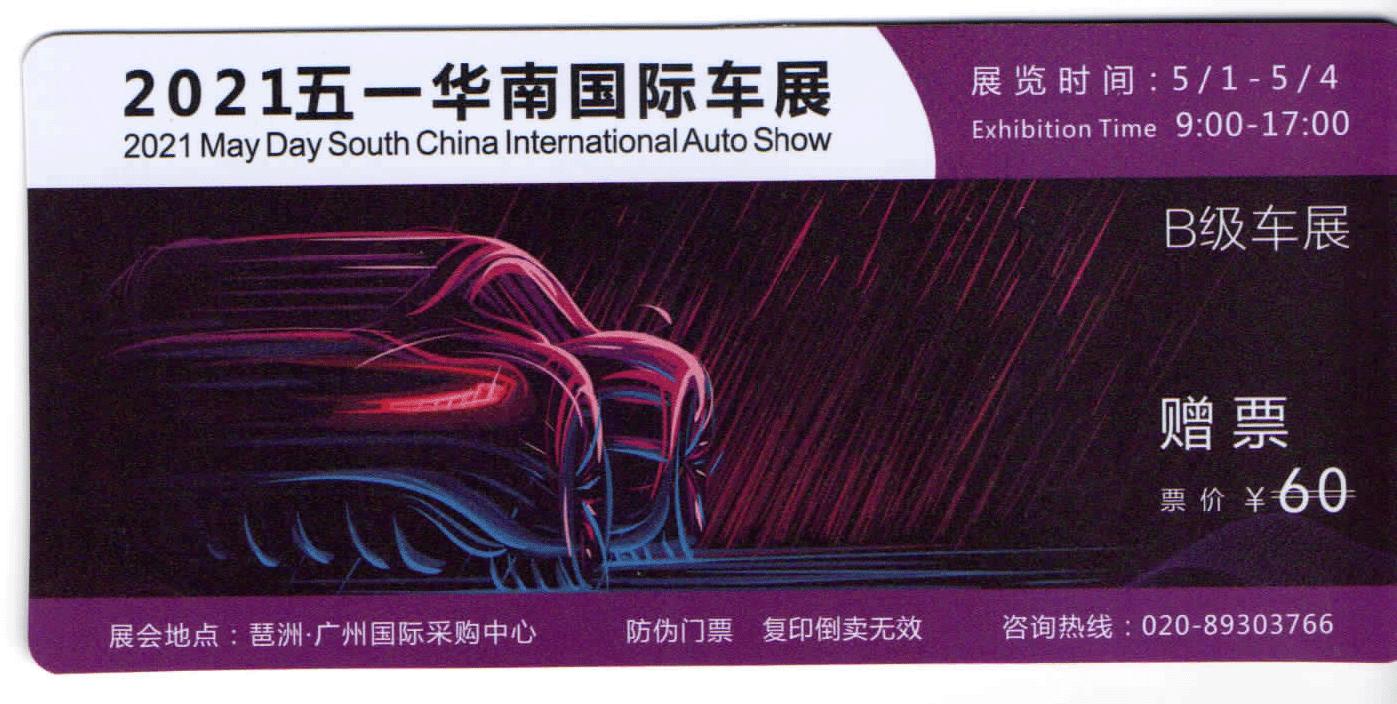 5.1华南国际车展前瞻:全新一代奇骏即将广州首发