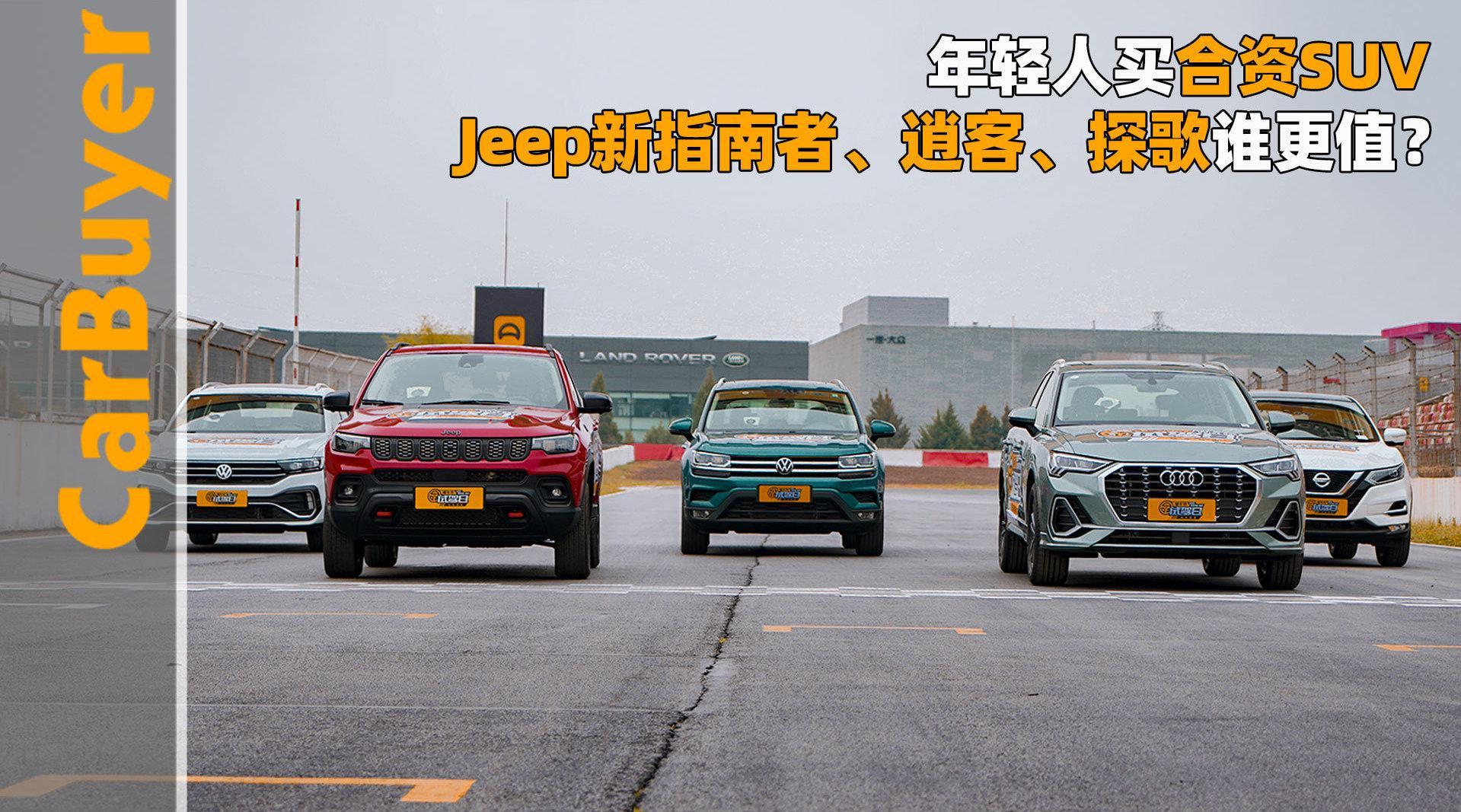 视频:年轻人买合资SUV,Jeep新指南者、逍客、探歌谁更值?