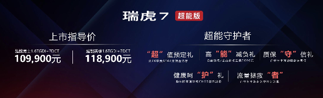 入门即高配,起步即升舱瑞虎7超能版10.99万起上市