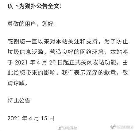 """爷青结,猫扑关闭发帖功能 曾是""""奶茶妹妹""""诞生地"""