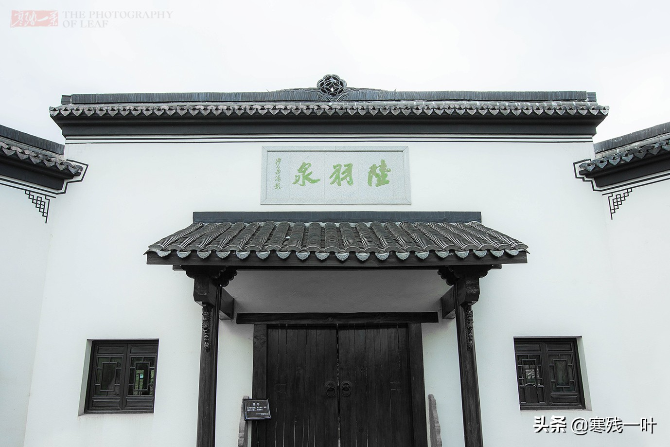 杭州有一口1200年的古泉,因陆羽在此隐居,被称为天下第三泉