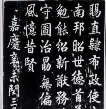 保定古莲花池讲座第33讲:嘉庆皇帝赐直隶布政使方受畴诗碑
