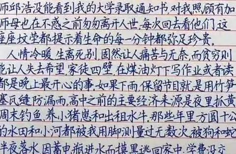 """9岁学霸誊抄黄国平博士""""致谢"""",字迹堪比""""印刷体"""",让人羡慕"""