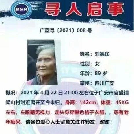 【寻人启事】广安区官盛镇走失一名89岁老人,家人急寻!