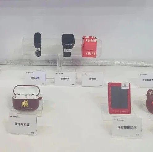 """数字人民币""""黑科技""""曝光:SIM卡、拐杖、手表都能当钱包!碰一碰就能付钱"""