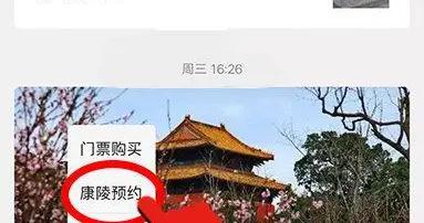 今日起,北京明十三陵康陵景区首次向游客开放