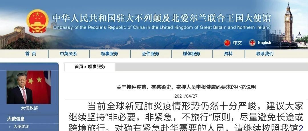 消息 | 中国驻英大使馆更新申报健康码补充要求