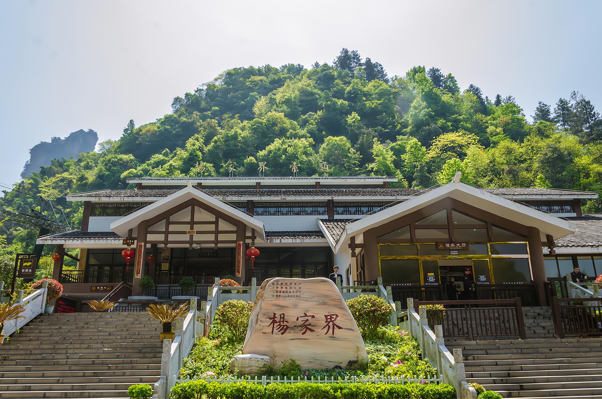 湖南杨家界,神奇的世界自然遗产,原始的自然风光让人流连忘返