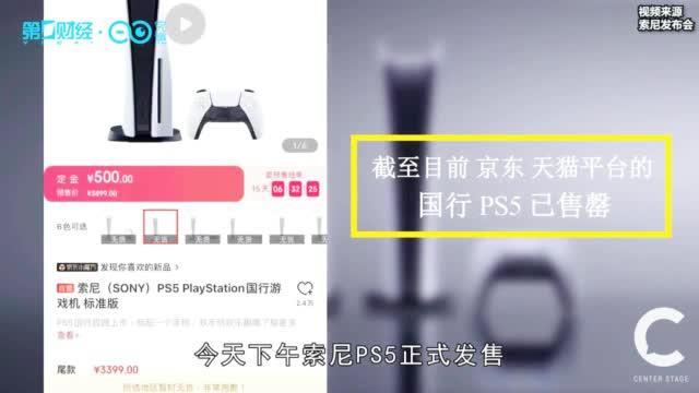 卖爆了!索尼PS5国行版预售秒罄