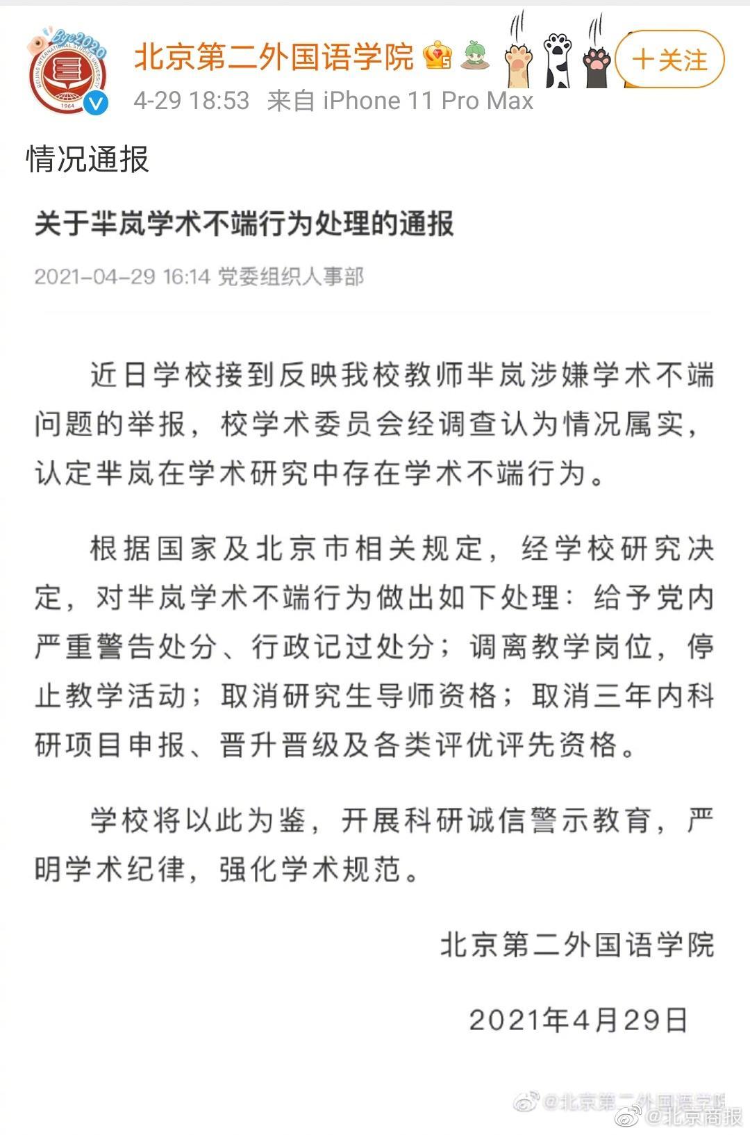 北二外通报副教授被举报学术不端:调离教学岗位 取消研导资格