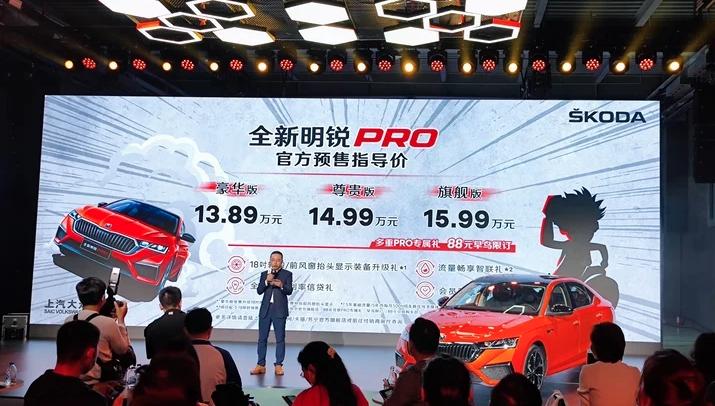 基于MQB平台打造 全新一代明锐PRO正式开启预售