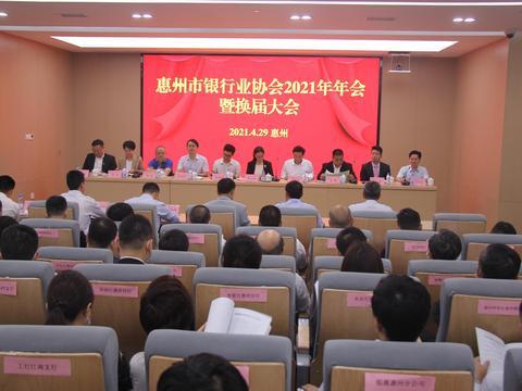 广发银行惠州分行当选惠州市银行业协会第五届会长单位