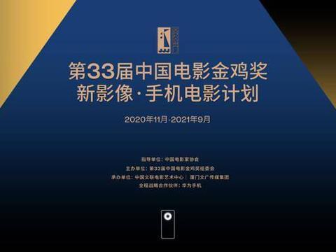 华为手机携电影金鸡奖走进影视类院校,为年轻人创作提供全程支持